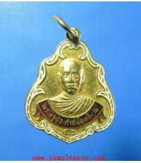 เหรียญพระครูประศาสน์พุทธิคุณ วัดคุ้งวารี