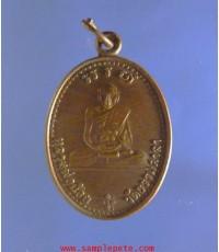 เหรียญหลวงพ่อน้อย วัดธรรมศาลา นครปฐม
