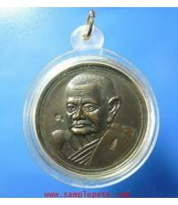 เหรียญหลวงปู่คร่ำ ยโสธโร รุ่นทรัพย์แสนล้าน