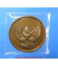 เหรียญพญาครุฑวัดโพธิ์ทอง อาจารย์วรา