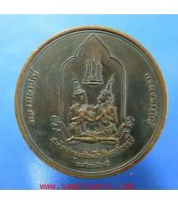 เหรียญสมโภชน์กรุงรัตนโกสินทร์ 200 ปี
