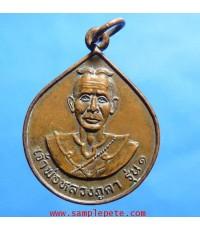 เหรียญเจ้าพ่อหลวงภูคา รุ่น 1
