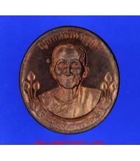 เหรียญ หลวงปู่ญาท่านสวน วัดนาอุดม