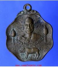 เหรียญใบบัวหลวงพ่ออุตตมะ วัดวังก์วิเวการาม กาญจนบุรี