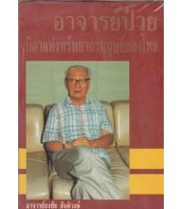 อาจารย์ป๋วย บิดาแห่งทรัพยากรมนุษย์ของไทย