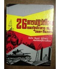 26การปฏิวัติไทย และรัฐประหารสมัย 2087ถึง2507