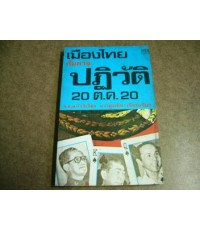 เมืองไทยกับการปฏิวัติ 20 ต.ค. 20