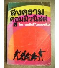 สงครามคอมมิวนิสต์