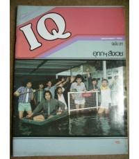 IQ ฉบับ 21