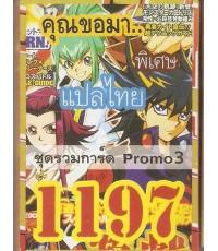 การ์ดยูกิแปลไทย เด็ค รวมชุดการ์ดโปรโมชั่น Vol.3 1197