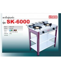 เตาแก๊สขาตั้ง หัวเตาคู่ (Gas Stove) ยี่ห้อเซกิ รุ่น SK-6000 หน้าเตาสเตนเลส