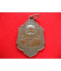 เหรียญสิริจันโท หลังติสโสอ้วน วัดบรมนิวาส เนื้อทองแดง ปี2495