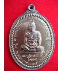 เหรียญหลวงพ่อหยอด วัดแก้วเจริญ ปี2537 จ.สมุทรสงคราม