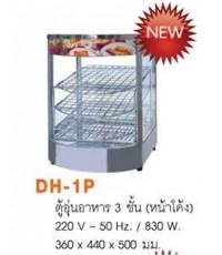 ตู้อุ่นอาหาร 3 ชั้น  ทรงหน้าโค้ง รุ่น DH-1P