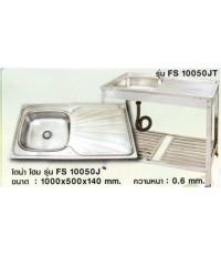 ซิ้งค์ล้างจานสแตนเลส 1 หลุม มีที่พักด้านข้าง ขาสแตนเลสแบบฉาก รุ่น FS 10050 JT
