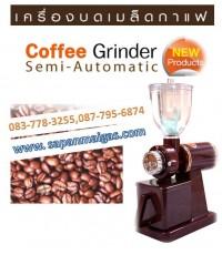 ครื่องบดเมล็ดกาแฟ ควาจุ 200 กรัม บด 2,900 รอบ/นาที