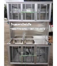 ตู้ครัวอลูมิเนียม พร้อมซิ้งค์ล้างจาน 2 หลุม 1.20 เมตร ตรา ซันชายน์