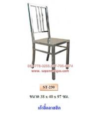 เก้าอี้สแตนเลสคลาสสิค รุ่น ST-230