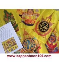 ธงประจำพระองค์รัชกาลที่ ๙ และธงประจำพระองค์ในวาระพิเศษ( งานพิมพ์ดิจิตอล )