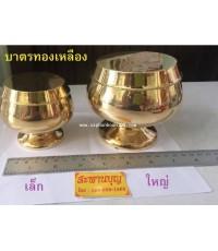 บาตรทองเหลืองแท้ ขนาดเล็ก สำหรับใส่เหรียญ / น้ำมนต์ / ใส่พระ งานเกรดเอ