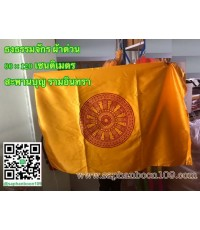 ธงธรรมจักร แบบผืนและแบบราว ( สำหรับวัด )