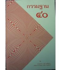 หนังสือกรรมฐาน40 ของหลวงพ่อฤาษีลิงดำ วัดท่าซุง อุทัยธานี