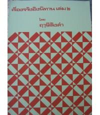 หนังสือเรื่องจริงอิงนิทานเล่ม2 ของหลวงพ่อฤาษีลิงดำวัดท่าซุง