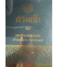 หนังสือสามก๊ก และตำนานสามก๊ก เล่ม 1-2 จบ ของเจ้าพระยาพระคลัง หน ฉบับหอสมุดแห่งชาติ