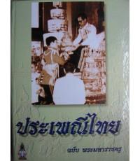 หนังสือประเพณีไทย ฉบับพระมหาราชครู