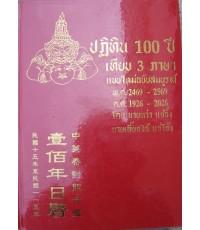 หนังสือปฏิทิน100ปี เทียบ3ภาษาแบบใหม่ฉบับสมบูรณ์