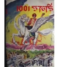 หนังสือ พันหนึ่งราตรี ของบุญรอด โมราเมือง