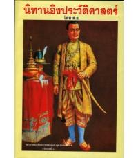 หนังสือนิทานองิประวัติศาสตร์ โดย ส.ธ (หลวงพ่อฤาษีลิงดำวัดท่า ซุง)