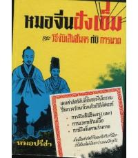 หนังสือหมอจีนฝังเข็มและวิธีการจับเส้นชีพจรกับการนวด หมอปรีชา