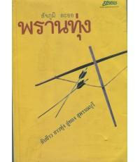 หนังสือพรานทุ่ง แต่งโดย สัจภูมิ ละออ(หนังสือแนะนำ)