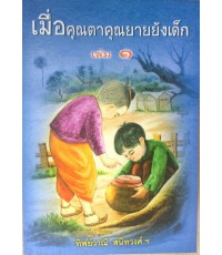 หนังสือเมื่อคุณตาคุณยายยังเด็ก เล่ม1-4