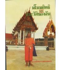 หนังสือมโนมยิทธิและประวัติของฉัน โดยหลวงพ่อฤาษีลิงดำวัดท่าซุ ง อุทัยธานี