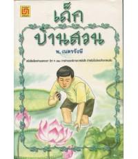 หนังสือ เด็กบ้านสวน โดย พ. เนตรรังษี