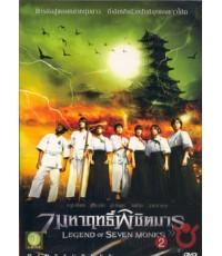 Legend Of Seven Monks 7 มหาฤทธิ์พิชิตมาร DVD MASTER 1 แผ่น