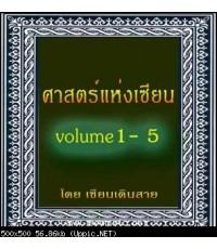 ศาสตร์แห่งเซียนทำไพ่ 5 ตอน : รู้ไว้แต่อย่าทำตามนะครับ 1 ชุด (DVD 1 แผ่น + VCD 1 แผ่น)