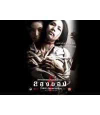 ลองของ 2 / Longkhong 2 (โครตหลอน อย่าดูคนเดียวนะ) DVD MASTER พากษ์ไทย Zone 3 1 แผ่นจบ