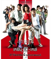 เหยิน เป๋ เหล่ เซมากูเตะ DVD Master Zone 3 1 แผ่นจบ