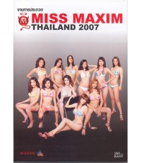 MISS MAXIM 2007 CONTEST DVD MASTER 1 แผ่นจบ
