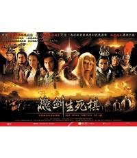 ฤทธิ์กระบี่อาญาสวรรค์ : The Sword and The Chess of Death (2007)  V2D MASTER พากษ์ไทย 5 แผ่นจบ