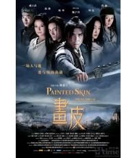 Painted Skin : พลิกตำนานโปเยโปโลเย DVD MASTER ZONE 3 1 แผ่นจบ