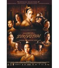The Legend of Suriyothai : สุสุริโยไท (ฉบับสมบูรณ์ 5 ชั่วโมง) DVD MASTER ZONE 3 3 แผ่นจบ