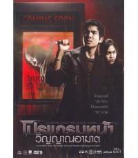 โปรแกรมหน้า วิญญาณอาฆาต : Comming Soon DVD MASTER ZONE 3 1 แผ่นจบ