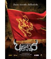 KING NARESUAN : ตำนานสมเด็จพระนเรศวรมหาราช ภาค 1-2 DVD MASTER ZONE 3 2 แผ่นจบ