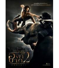 องค์บาก 2 : Ong Bak 2 DVD MASTER ZONE 3 1 แผ่นจบ