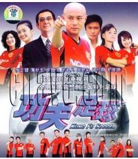 Kung Fu Soccer : นักเตะยอดกังฟู DVD MASTER พากษ์ไทย 4 แผ่นจบ