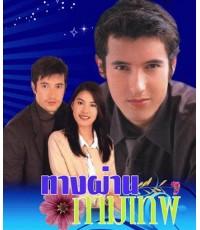 ทางผ่านกามเทพ : Cupid Game (แอนดริว&เจนี่) V2D MASTER พากษ์ไทย 3 แผ่นจบ